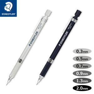 ステッドラー 製図用シャープペンシル 0.3mm〜2.0mm|hanko-king