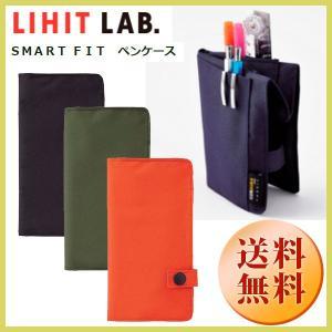 リヒトラブ SMART FIT ペンケース a-7585-|hanko-king