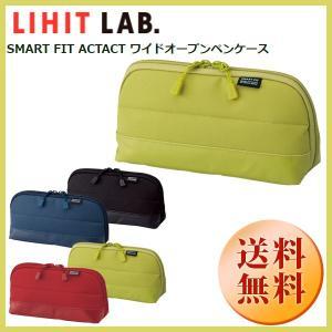 【リヒトラブ】SMART FIT ACTACT ワイドオープンペンケース|hanko-king