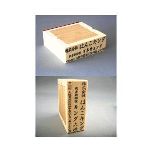 年賀状の宛名スタンプに! 住所印(アドレス印)/ゴム印(赤ゴム)/3枚セット|hanko-king