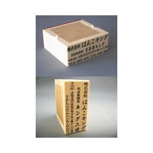 印鑑:はんこ/アドレス印(ゴム印)/赤ゴム/4枚セット|hanko-king