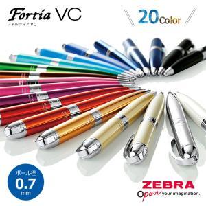 ゼブラ 0.7mm油性ボールペン フォルティアVC 選べる20カラー! BA93-|hanko-king
