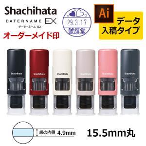 シャチハタ データーネームEX キャップレス15号(印面直径15.5mm) Bタイプ|hanko-king