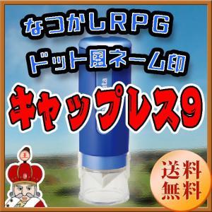 【シャチハタ】懐かしのドット文字! RPGゲームフォント風ネームスタンプ キャップレス【送料無料】|hanko-king