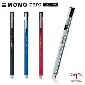 トンボ鉛筆 モノゼロ メタルタイプ 送料無料 EH-KUMS|hanko-king