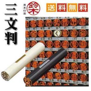 既製 印鑑 認印 三文判 黒ボディ 10mm 印面文字  七里 メール便 送料無料 hanko-king