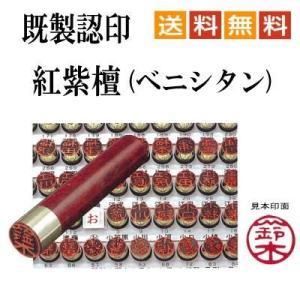 認印 既製 紅紫檀 ベニシタン 12mm 印面文字 佃 メール便 送料無料