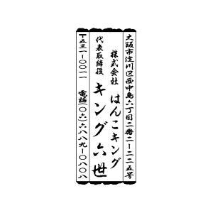 個人印鑑 風雅印 ゴム印 タイプD|hanko-king