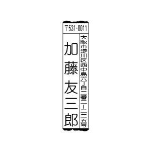 個人印鑑 風雅印 ゴム印 タイプN|hanko-king