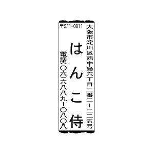 個人印鑑 風雅印 ゴム印 タイプP|hanko-king