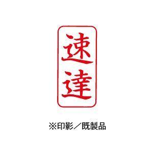 シャチハタ Xスタンパー ビジネス用 A型 インキ:赤 【速達 印面:タテ】 XAN-001V2|hanko-king