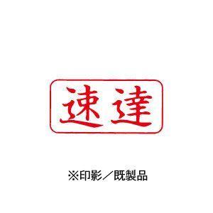 シャチハタ Xスタンパー ビジネス用 A型 インキ:赤 【速達 印面:ヨコ】 XAN-001H2|hanko-king