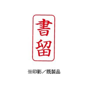 シャチハタ Xスタンパー ビジネス用 A型 インキ:赤 【書留 印面:タテ】 XAN-002V2|hanko-king