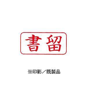 シャチハタ Xスタンパー ビジネス用 A型 インキ:赤 【書留 印面:ヨコ】 XAN-002H2|hanko-king