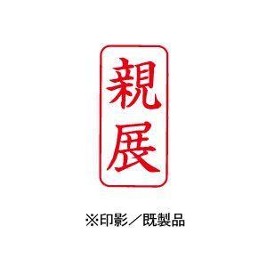シャチハタ Xスタンパー ビジネス用 A型 インキ:赤 【親展 印面:タテ】 XAN-003V2|hanko-king