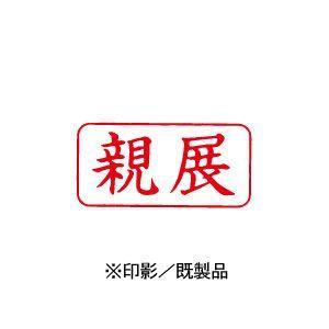 シャチハタ Xスタンパー ビジネス用 A型 インキ:赤 【親展 印面:ヨコ】 XAN-003H2|hanko-king
