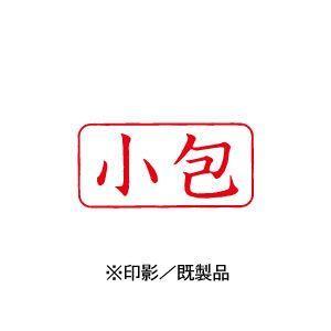 シャチハタ Xスタンパー ビジネス用 A型 インキ:赤 【小包 印面:ヨコ】 XAN-004H2|hanko-king