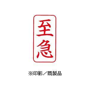 シャチハタ Xスタンパー ビジネス用 A型 インキ:赤 【至急 印面:タテ】 XAN-101V2|hanko-king