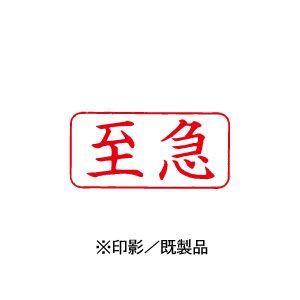 シャチハタ Xスタンパー ビジネス用 A型 インキ:赤 【至急 印面:ヨコ】 XAN-101H2|hanko-king