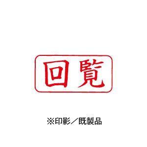シャチハタ Xスタンパー ビジネス用 A型 インキ:赤 【回覧 印面:ヨコ】 XAN-102H2|hanko-king