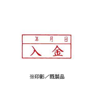 シャチハタ Xスタンパー ビジネス用 A型 インキ:赤 【入金/年月日 印面:ヨコ】 XAN-112H2|hanko-king