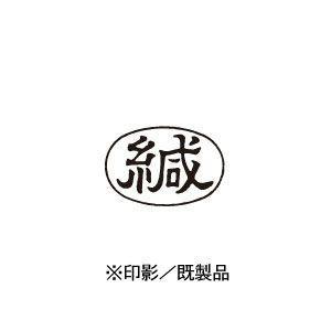 シャチハタ Xスタンパー ビジネス用 A型 【緘 印面:ヨコ】|hanko-king