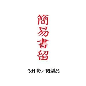 シャチハタ Xスタンパー ビジネス用 B型 インキ:赤 【簡易書留 印面:タテ】 XBN-002V|hanko-king