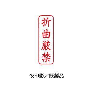 シャチハタ Xスタンパー ビジネス用 B型 インキ:赤 【折曲厳禁 印面:タテ】 XBN-022V2|hanko-king