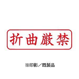 シャチハタ Xスタンパー ビジネス用 B型 インキ:赤 【折曲厳禁 印面:ヨコ】 XBN-022H2|hanko-king