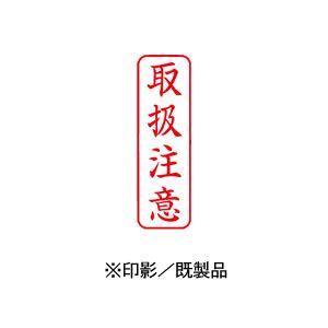 シャチハタ Xスタンパー ビジネス用 B型 インキ:赤 【取扱注意 印面:タテ】 XBN-024V2|hanko-king