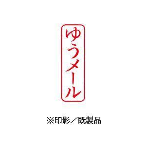 シャチハタ Xスタンパー ビジネス用 B型 インキ:赤 【ゆうメール 印面:タテ】 XBN-026|hanko-king