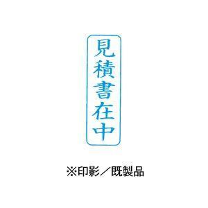シャチハタ Xスタンパー ビジネス用 B型 インキ:藍 【見積書在中 印面:タテ】 XBN-009V3|hanko-king