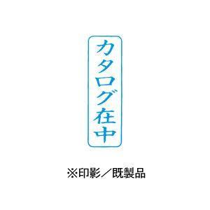 シャチハタ Xスタンパー ビジネス用 B型 インキ:藍 【カタログ在中 印面:タテ】 XBN-014V3|hanko-king