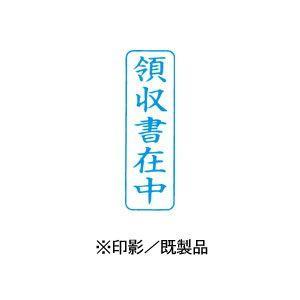 シャチハタ Xスタンパー ビジネス用 B型 インキ:藍 【領収書在中 印面:タテ】 XBN-016V3|hanko-king