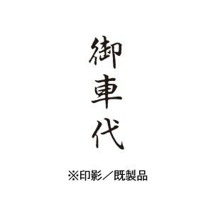 シャチハタ Xスタンパー ビジネス用 B型 インキ:黒 【御車代 印面:タテ】 XBN-220V4|hanko-king