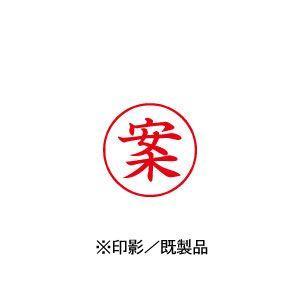シャチハタ Xスタンパー ビジネス用 E型 インキ:赤 【案 印面:タテ】 XEN-122V2|hanko-king