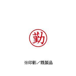 シャチハタ 簿記スタンパー 【印面文字:勤】 X-BKL0003|hanko-king