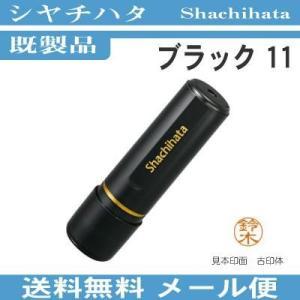 シヤチハタ ブラック11 印面11ミリ 宇津木 XL-11 メール便 送料無料