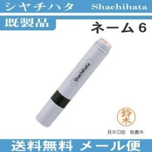 シャチハタ ネーム6 既製品 印面文字 鈴木 メール便 送料無料