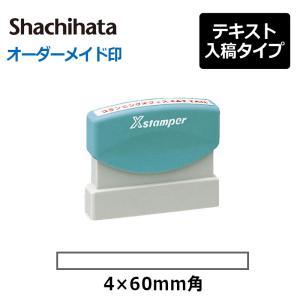 シャチハタ 角型印 0460号 速達用 ( 印面サイズ : 4×60mm ) Aタイプ|hanko-king