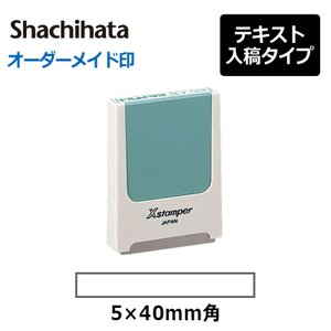 シャチハタ 角型印 0540号 コード番号用科目印 ( 印面サイズ : 5×40mm ) Aタイプ|hanko-king