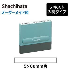 シャチハタ 角型印 0560号 一行印 (  印面サイズ : 5×60mm ) Aタイプ|hanko-king