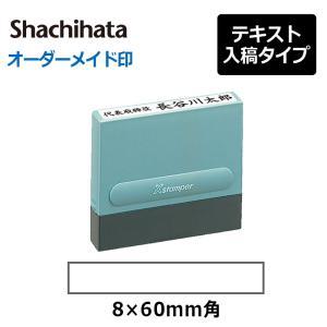 シャチハタ 角型印 0860号 一行印 (  印面サイズ : 8×60mm ) Aタイプ|hanko-king