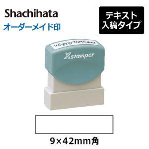 シャチハタ 角型印 0942号 ( 印面サイズ : 9×42mm ) Aタイプ|hanko-king