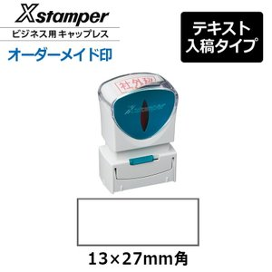 シャチハタ 角型印 1327号 ビジネス用A型 ( 印面サイズ : 13×27mm ) Aタイプ|hanko-king