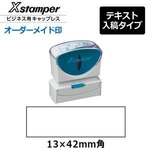 シャチハタ 角型印 1342号 ビジネス用B型(分割なし) ( 印面サイズ : 13×42mm ) Aタイプ|hanko-king