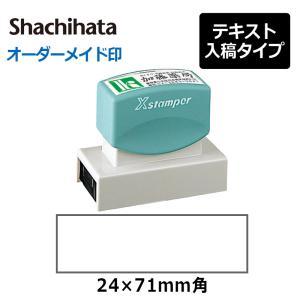 シャチハタ 角型印 2471号 (分割なし) ( 印面サイズ : 24×71mm ) Aタイプ|hanko-king