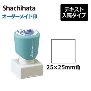 シャチハタ 角型印 2525号 ( 印面サイズ : 25×25mm ) Aタイプ|hanko-king