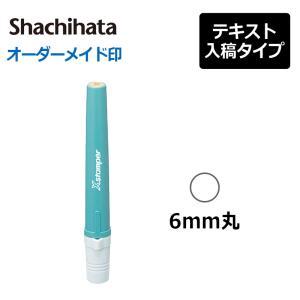 シャチハタ 丸型印 6号 ( 印面サイズ:直径6mm) Aタイプ|hanko-king