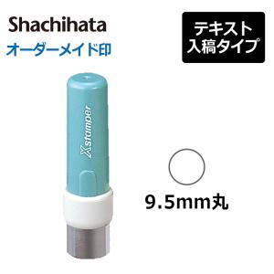 シャチハタ 丸型印 9号 ( 印面サイズ:直径9.5mm) Aタイプ|hanko-king